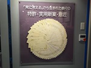 Mirai's Japanese patents