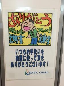 Rentic