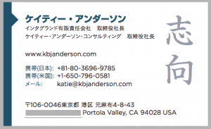 The back of my business card - in Japanese. I can read most of it! The front side is in English, but has the kanji for intention in the same location.