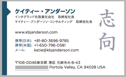 the back of my business card in japanese i can read most of it - Japanese Business Card