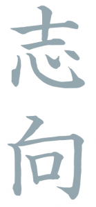 "The Japanese characters for the word ""Intention"" - coming from the symbol for ""heart"" (top) and ""direction"" (bottom)"