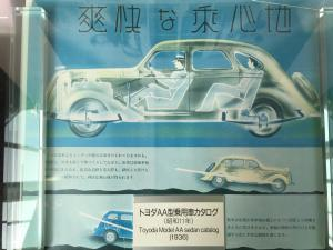 Original advertisement for the 1936 Toyoda Model AA. Note the chauffeur driving and the women in the back seat wearing a kimono.