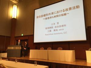 Medical Director and recent Director of Iizuka Hospital's Kaizen Promotion Office