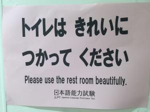 I thought it was ironic that the Japanese-Language Proficiency Test experts used the incorrect English word.