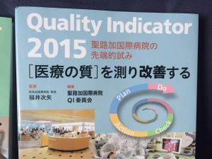 Quality Indicators annual publication from last year. All quality indicators discussed at the meeting will be summarized and reported publicly at the end of the year.