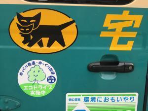 Yamato's famous cat logo