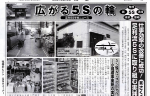 Recent newsletter about Ashikaga 5S from the town's 5S website. Source: www.ashikaga.info