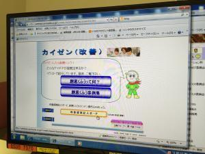 TMH's intranet home page for kaizen submission (photo taken with permission)