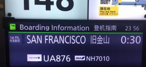 "Writing this post while about to board our flight from Tokyo to San Francisco. ""You are here"" is more meaningful on this map."