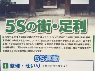 Ashikaga 5S School