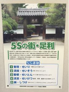 5S Poster for the Ashikaga School as seen at one of the companies we visited.